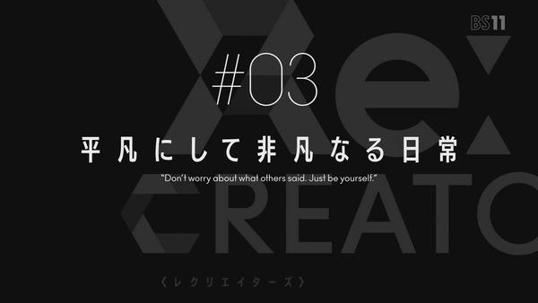 「ReCREATORS(レクリエイターズ)」3話 (53)