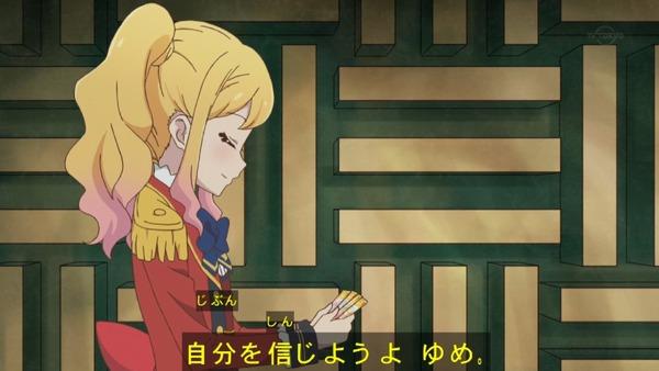 「アイカツスターズ!」第96話 (35)