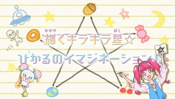 「スター☆トゥインクルプリキュア」45話感想 画像 (8)
