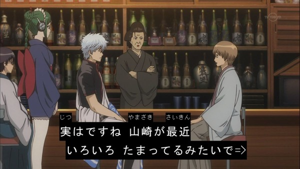 銀魂゜ (19)