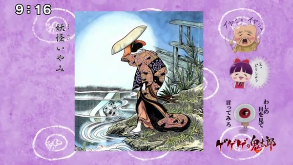 「ゲゲゲの鬼太郎」6期 72話感想 (57)