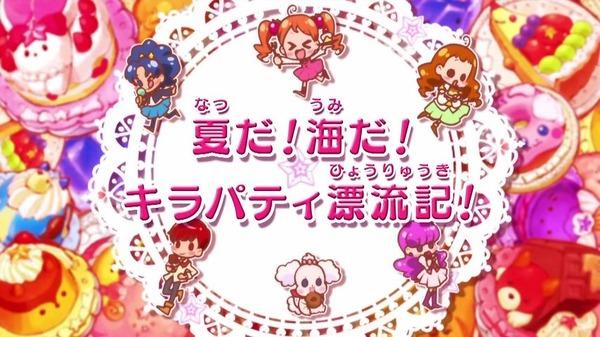 「キラキラ☆プリキュアアラモード」26話 (5)