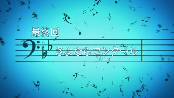 響け!ユーフォニアム (9)