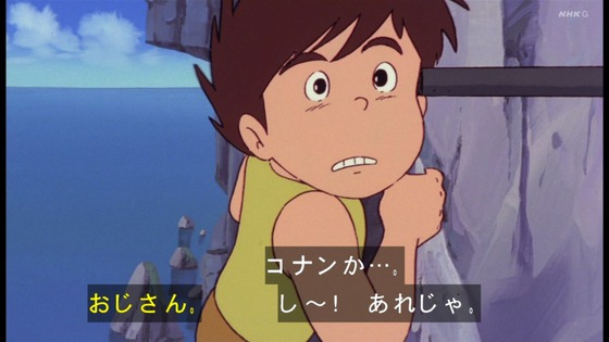 「未来少年コナン」第17話感想 画像 (100)