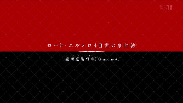 「ロード・エルメロイII世の事件簿」11話感想 (21)