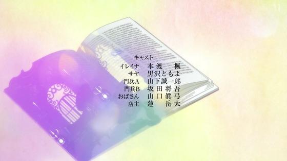 「魔女の旅々」第2話感想 画像  (51)
