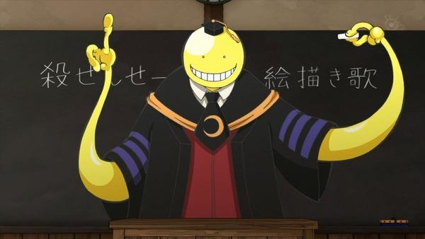 暗殺教室 (2)