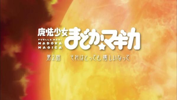 「まどか☆マギカ」2話感想 (18)