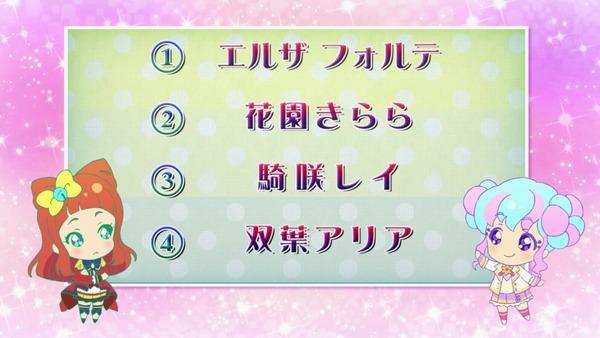 「アイカツスターズ!」第84話 (14)