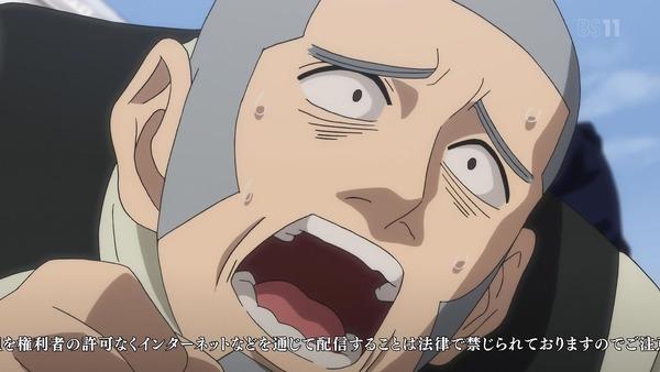 「ゴールデンカムイ」 (8)