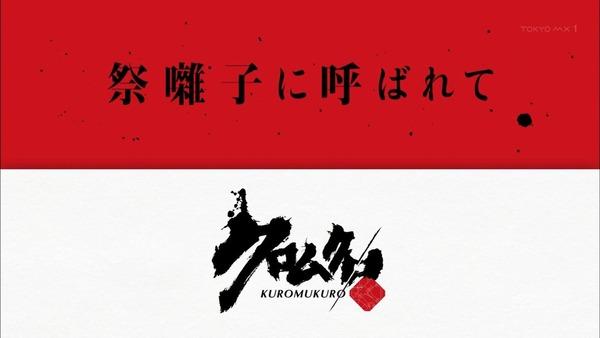 「クロムクロ」13話 (22)