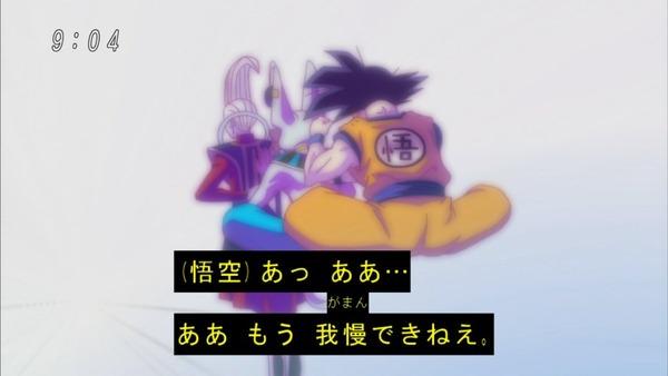 「ドラゴンボール超」53話 (1)