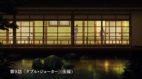 「ジョーカー・ゲーム」9話感想 (2)