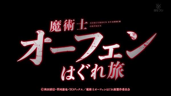 「魔術士オーフェンはぐれ旅」1話感想  (22)