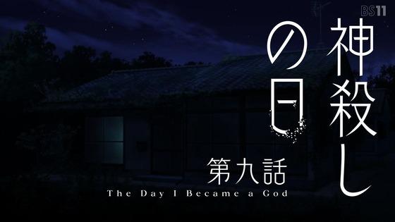 「神様になった日」9話感想 画像 (7)