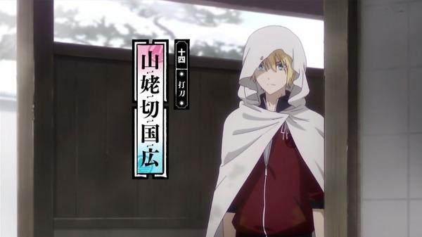 「刀剣乱舞-花丸-」 (28)