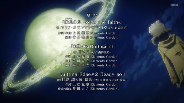 「戦姫絶唱シンフォギアXV」10話感想 (108)