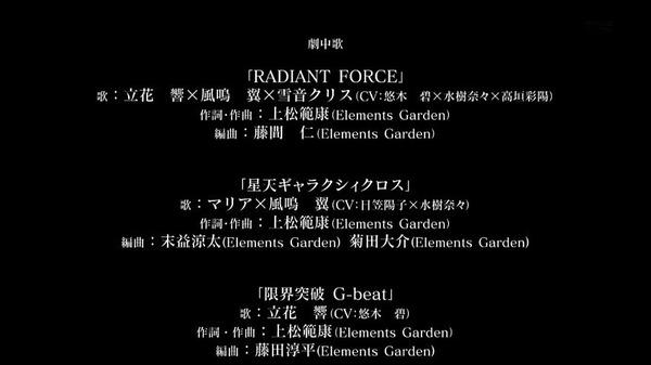 戦姫絶唱シンフォギアGX (129)