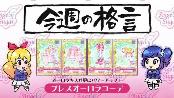 「アイカツオンパレード!」7話感想  (123)