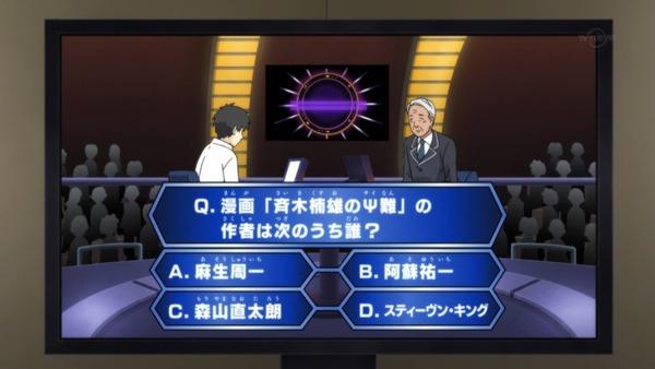 「斉木楠雄のΨ難」2期 1話 (16)