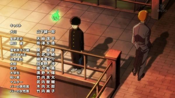 「モブサイコ100Ⅱ」2期 7話感想  (122)