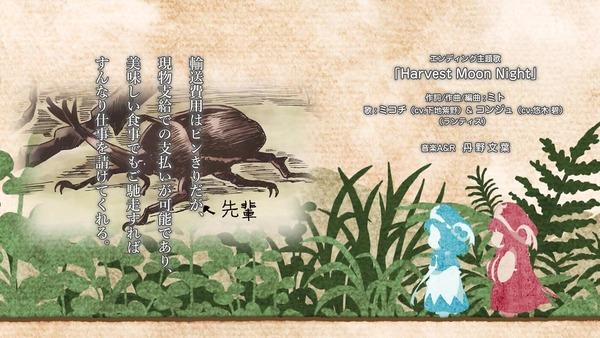 「ハクメイとミコチ」3話 (71)
