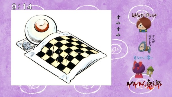 「ゲゲゲの鬼太郎」6期 60話感想 (17)