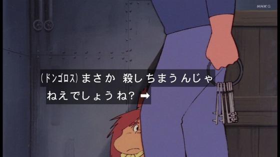 「未来少年コナン」第5話感想 (79)
