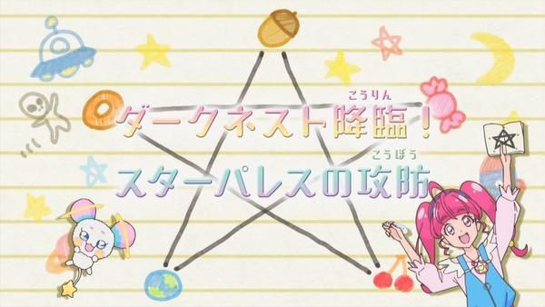 「スター☆トゥインクルプリキュア」46話感想 画像 (4)