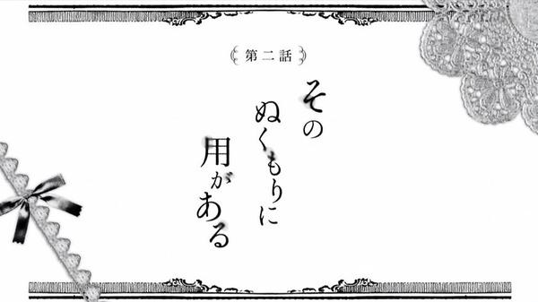 「クズの本懐」 (9)