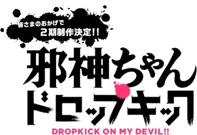 邪神ちゃんドロップキック (2)