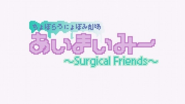 「あいまいみー~Surgical Friends~」 (8)