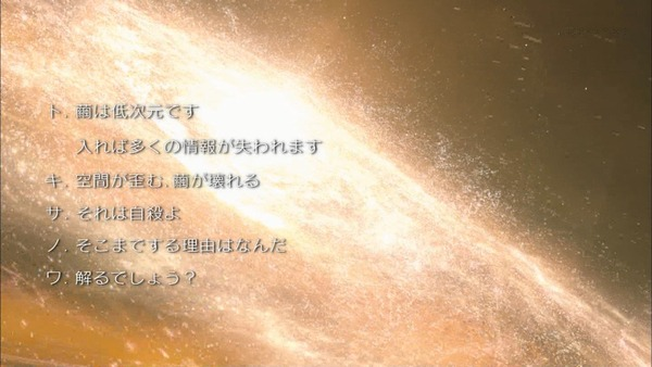 「正解するカド」10話 (10)