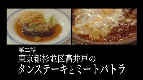 「孤独のグルメ  Season8」2話感想 (19)