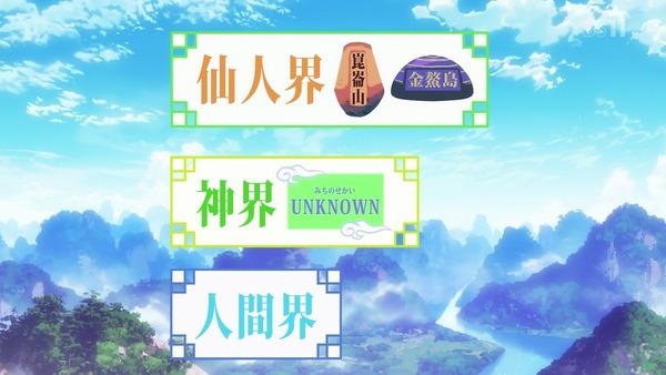 「覇穹 封神演義」1話 (15)