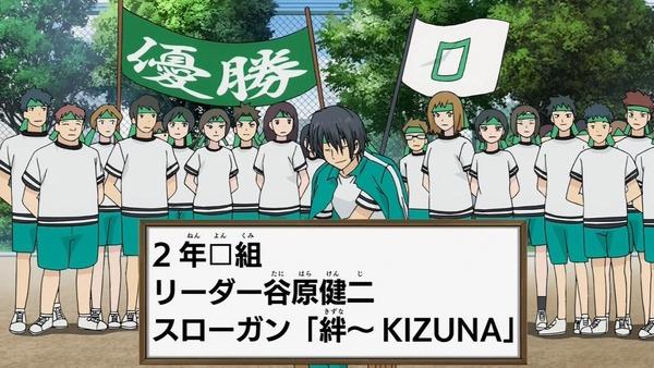 「斉木楠雄のΨ難」 (17)