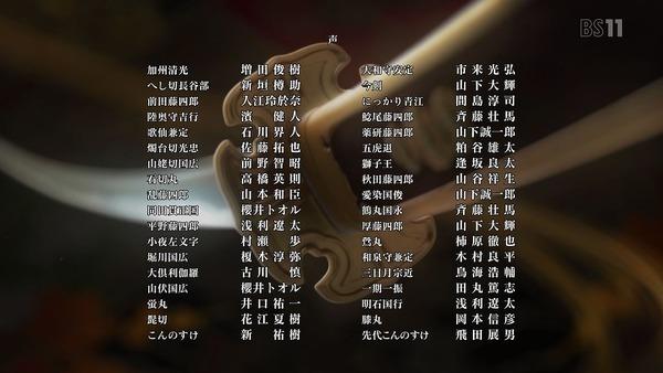 続『刀剣乱舞-花丸-』(2期)1話 (72)