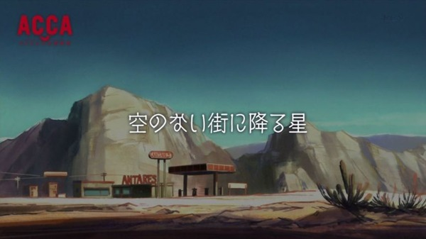 「ACCA13区監察課」9話 (67)