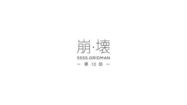 グリッドマン」10話感想 (2)