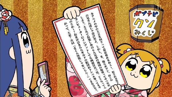 「ポプテピピック」2話 (60)