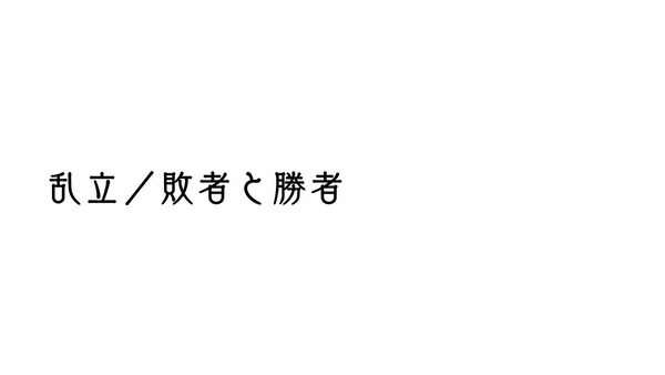 「Lostorage conflated WIXOSS」4話感想 (54)