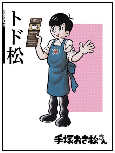 おそ松さん (7)