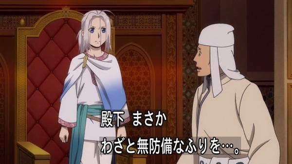「アルスラーン戦記 風塵乱舞(2期)」 (9)