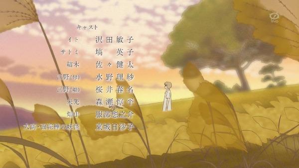 「夏目友人帳 伍」 (46)