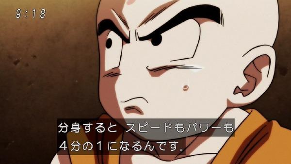 「ドラゴンボール超」106話 (22)