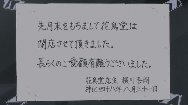 「コンクリート・レボルティオ」21話感想 (1)