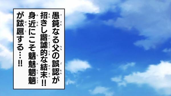 「斉木楠雄のΨ難」2期 13話感想 (67)
