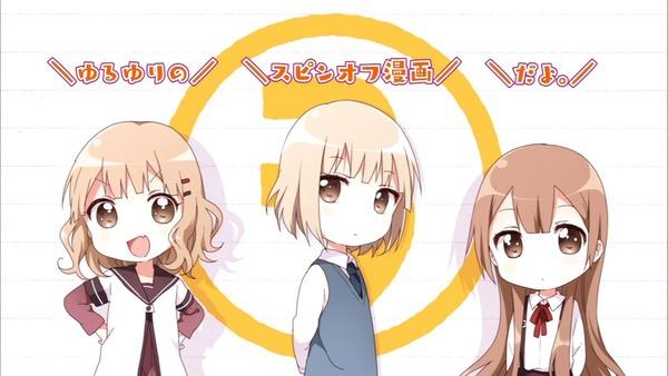 ゆるゆり さん☆ハイ (3)