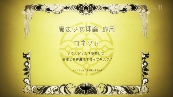 「マギアレコード」3話 感想 画像 (20)
