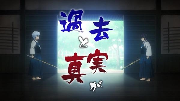 銀魂゜ (45)